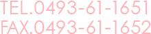 TEL.0493-61-1651,FAX.0493-61-1652